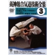 Yoshinkan Aikido Gijutsu zenshu N°3-SHIODA Gozo