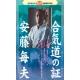 DVD Aikido no akashi  Ando Tsuguo