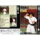 Gokui shinan N°1-kuroda tetsuzan