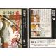 DVD Shinken toho no subete