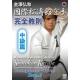 Shotokan karate chukyu hen-KANAZAWA Hirokazu