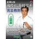 Shotokan karate jokyu hen-KANAZAWA Hirokazu