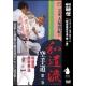 Wado ryu Karate vol.1-OTSUKA Hiroki