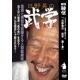 Budo Hino Akira Bugaku 1
