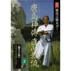 Kashima shinden jikishinkagé ryu N°2