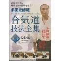 DVD Aikido giho zenshu N°2-TADA Hiroshi
