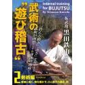 Asobi Geiko 2- Kenjutsu