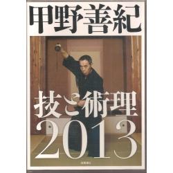 Waza to Jyutsuri 2013 - KONO Yoshinori