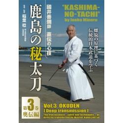 dvd Kashima no Hidachi 3