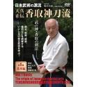 Tenshin Shoden Katori Shinto ryu vol.1