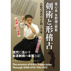 DVD Shingyoto ryu NAGANO Junichi