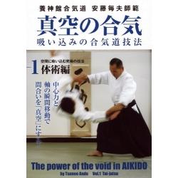 Yoshinkan Aikido Ryu vol.1-ANDO Tsuguo