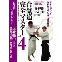 Aikido Master N°4-SHIODA Yasuhisa