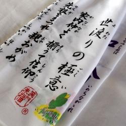 Tenugui Yowatari no gokui