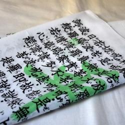 Tenugui-Hannyashinkyo-verde