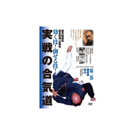 Jissen no Aikido YOSHIDA Nobumasa