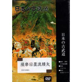DVD Kyudo Satuma Heki ryu Koshiya