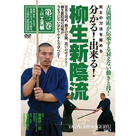 DVD Yagyu shinkage ryu N°3