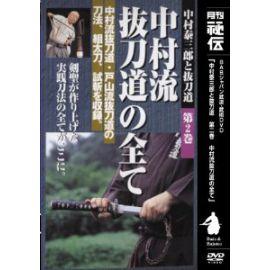 Battodo no subete-NAKAMURA Taizaburo