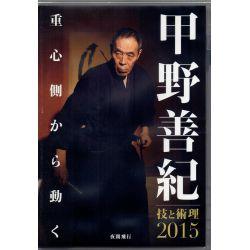 DVD Waza to Jyutsuri 2015-KONO Yoshinori