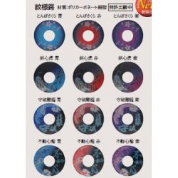 MATSUKAN Monyo Tsuba with pattern