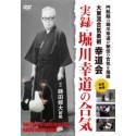 Daitoryu Aiki jujtsu -MAKITA Shudai