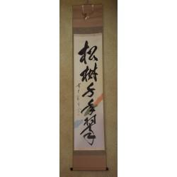 KAKEJIKU  Shojyu Sennenn o Midori