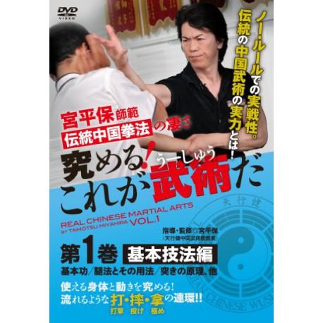 Réels Arts Martiaux Chinois Vol 1- Miyahira Tamotsu