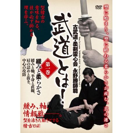 BUDO TOWA! Vol 1. NAGANO Masaru