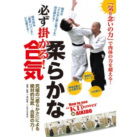 AIKIDO- SUICHI Kazuaki