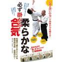 """Comment utiliser la force de """"KI"""" en AIKIDO- SUICHI Kazuaki"""