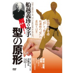 FUNAKOSHI Karate! The origin of KATA -IWAKI Nobuhiro