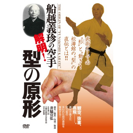 Gichin Funakoshi's karate! The original form of KATA -IWAKI Nobuhiro