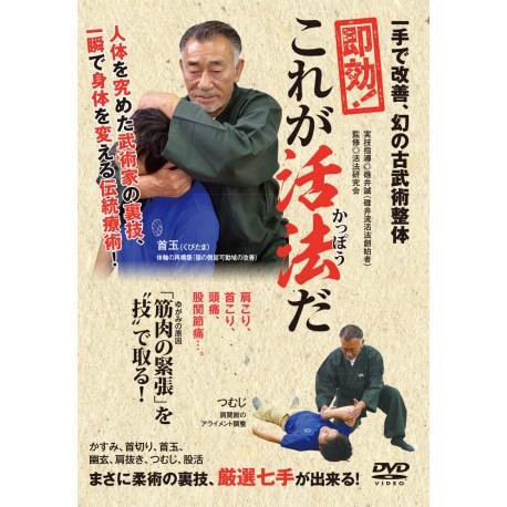 DVD KAPPO - USUI Makoto