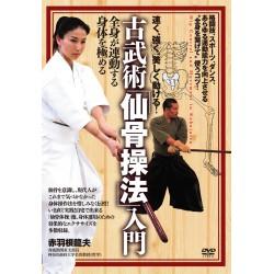 """DVD """"Kobujyutsu senkotsusouho"""" Nyumon"""