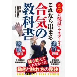 dvd comment obtenir la puissance aikido