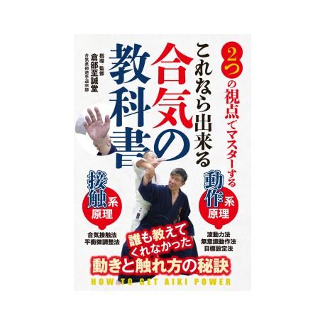 DVD Textbook of Aikido
