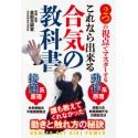 Textbook of Aikido - KURABE Shiseido