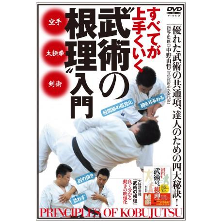 Roots of Bujutsu Karate Taikyokuken Kenjutsu