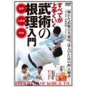 "DVD ""Racines de Bujutsu"""