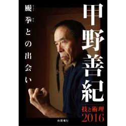 DVD  KONO Yoshinori 2016