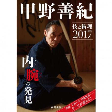 Waza to Jutsuri 2017 - KONO Yoshinori
