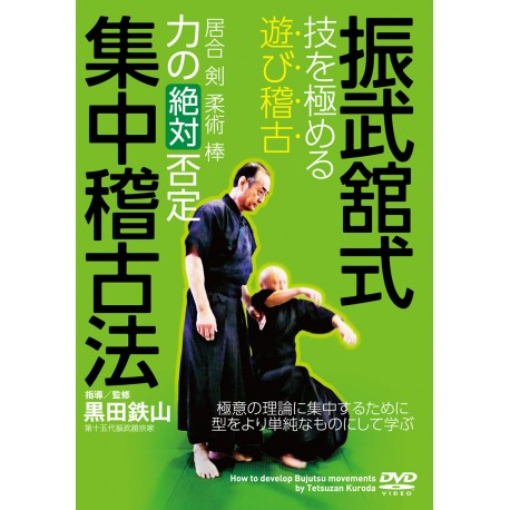 dvd shinbukan Kuroda Tetsuzan