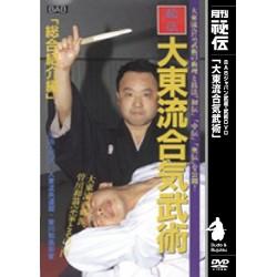 Daito ryu Aiki Bujutsu SOGAWA KAZUOKI