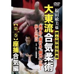Daitoryu Aikijujutsu Vol.1 Suwari dori AIKI