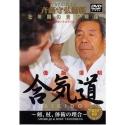 DVD Aikido-SAITO Morihiro