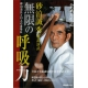 The demonstration of the 50th anniversary of Aikido Manseido