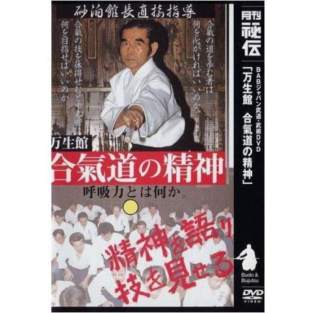 Aikido no Seishin(spirit of aikido) SUNADOMARI Kanshu