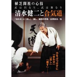 dvd aikido shimizu kenji