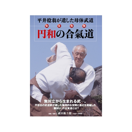 Enwa no Aikido-HIRAI Minoru